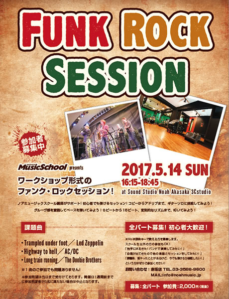 FUNK ROCK SESSION