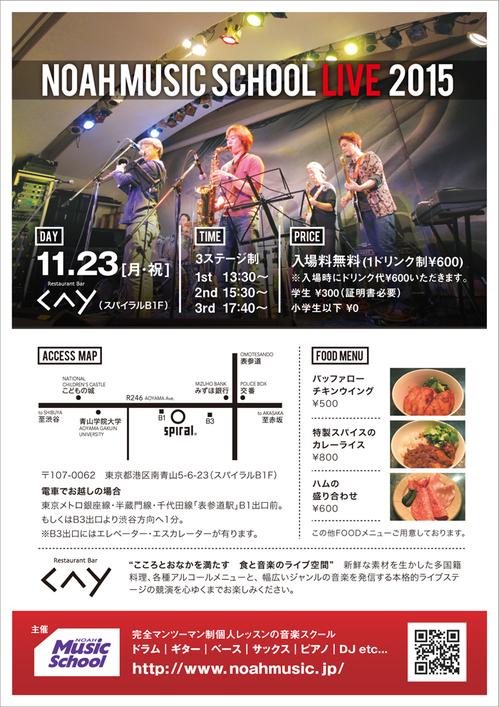 noahmusicschool2015LIVE.jpg