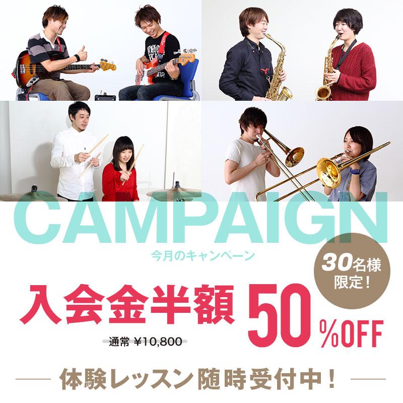 今月のキャンペーン! 30名様限定! 入会金(¥10,800-)半額!