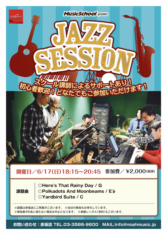 Music school presents  JAZZ SESSION 開催!
