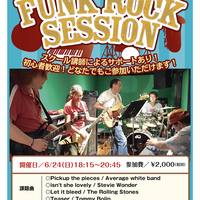 Music school presents  FUNK ROCK SESSION 開催!
