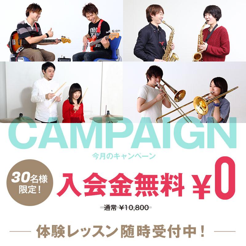 今月のキャンペーン! 30名様限定! 入会金(¥10,800-)無料!