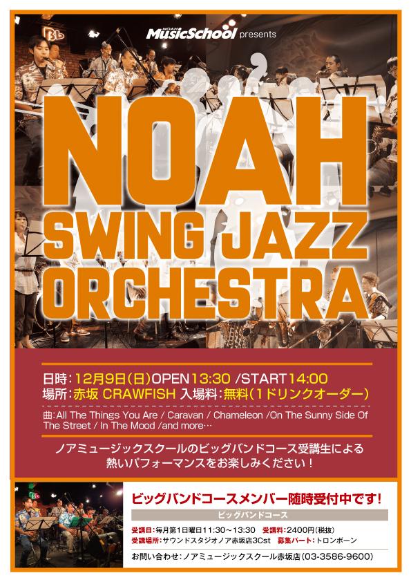 NOAH SWING JAZZ ORCHESTRA 12/9(日)開催!