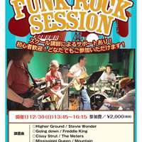 Music school presents  FUNK ROCK SESSION 12/30開催!