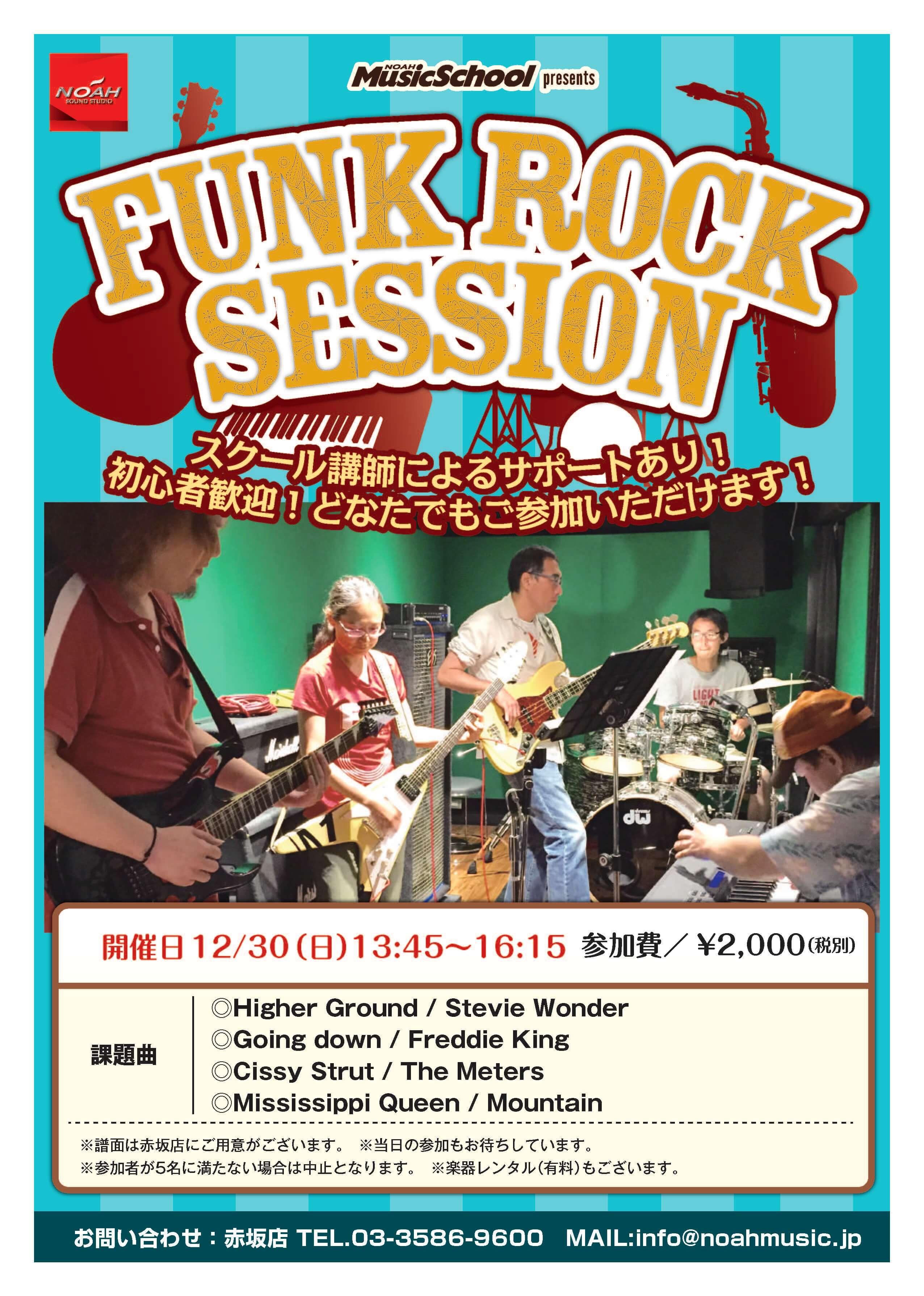Music school presents  FUNK ROCK SESSION 12/30開催!