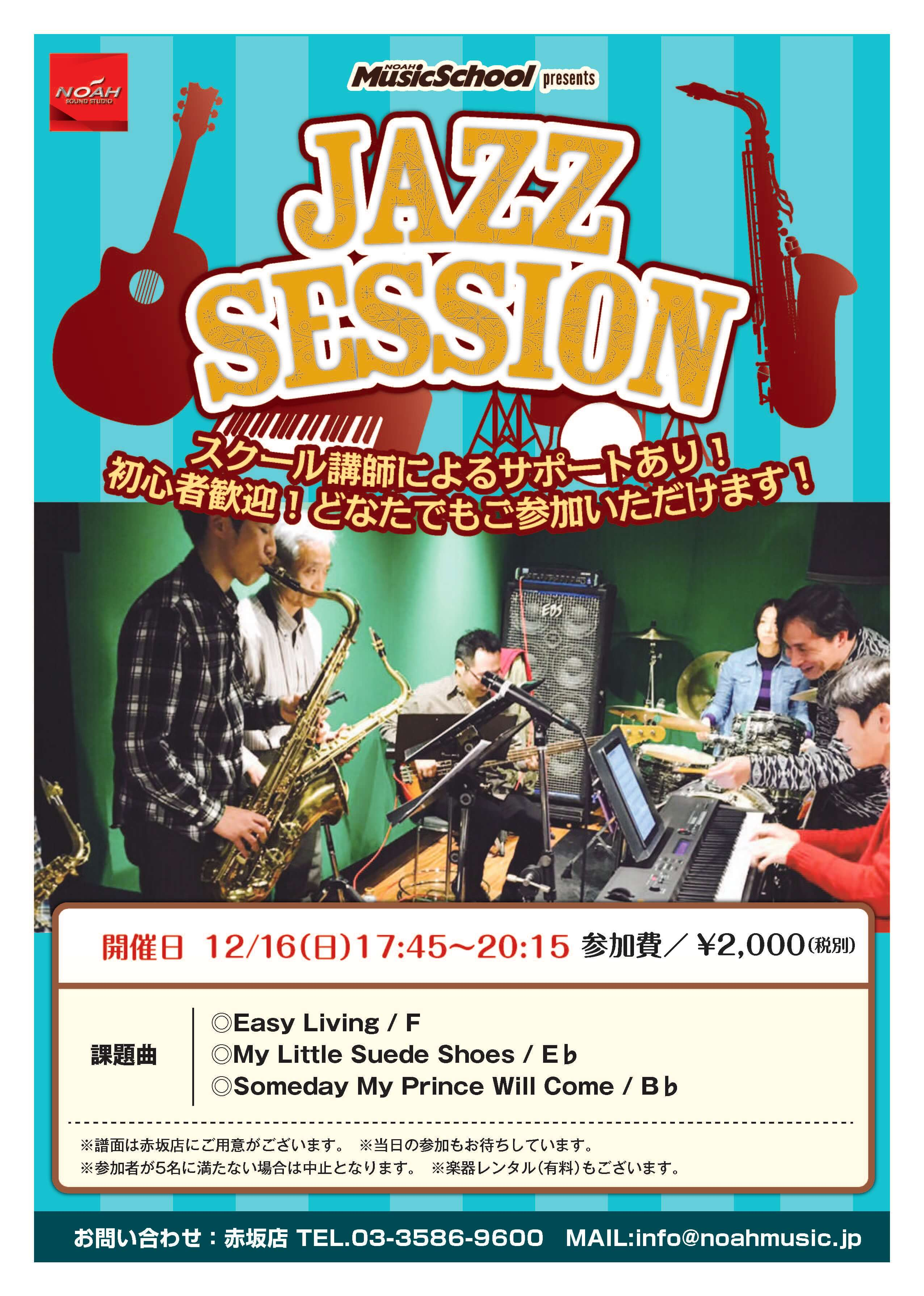 Music school presents  JAZZ SESSION 12/16開催!