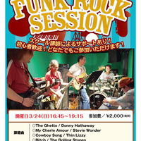 Music school presents  FUNK ROCK SESSION 3/24(日)開催!