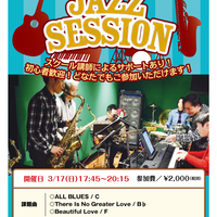 Music school presents  JAZZ SESSION 3/17(日)開催!
