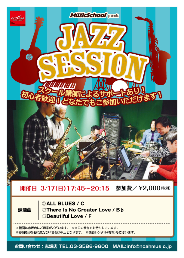 Music school presents  JAZZ SESSION 3/17(日)開催!