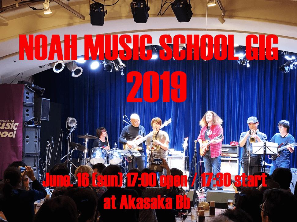 【発表会】6/16 (日)開催!NOAH Music School GiG 2019 @赤坂B♭
