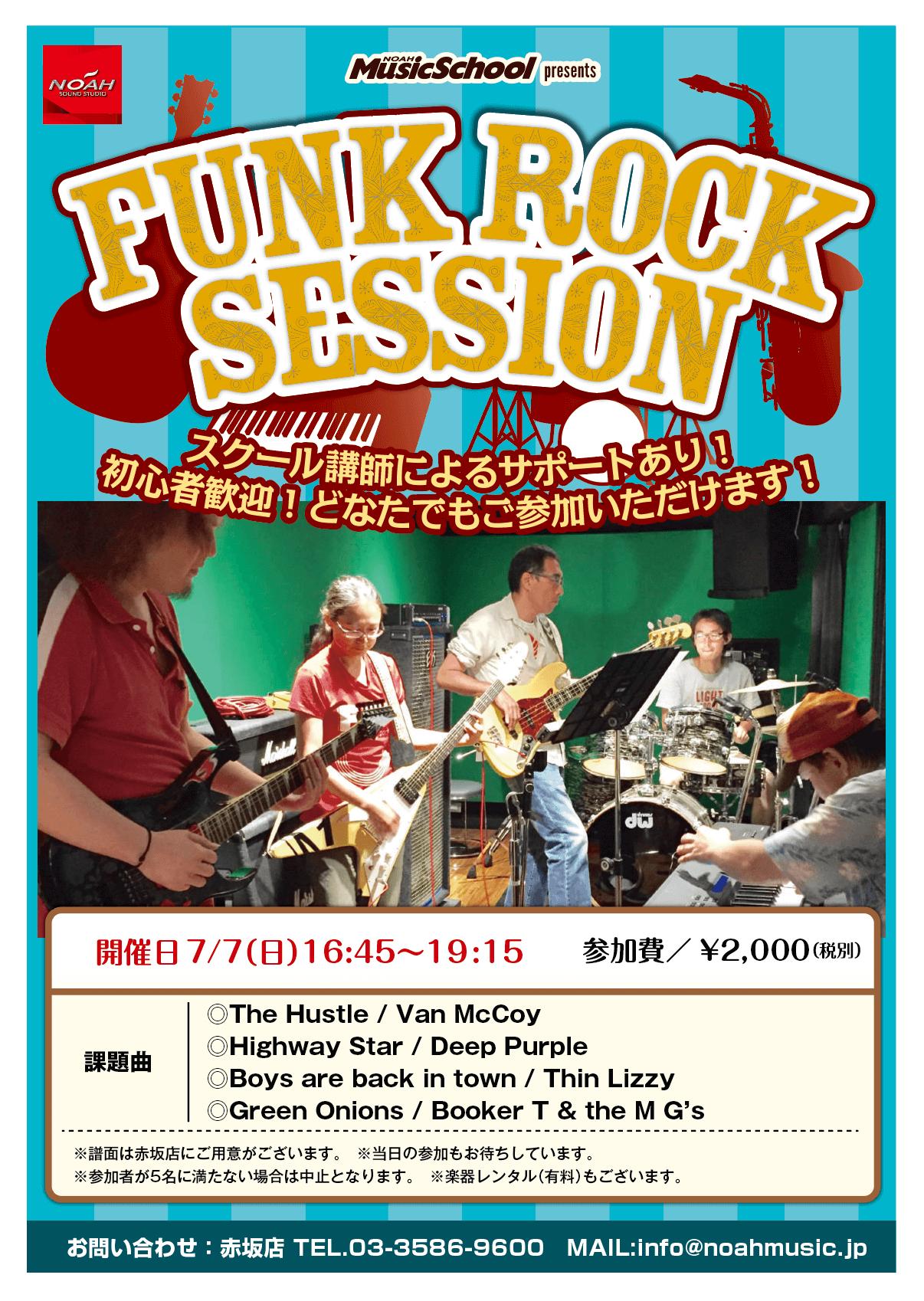 Music school presents FUNK ROCK SESSION 7/7(日)開催!