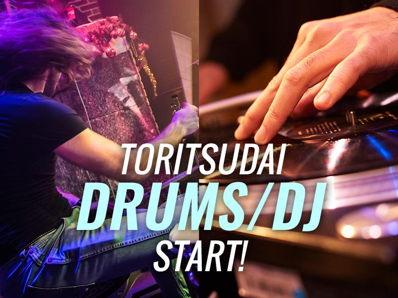 【都立大】ドラム教室、DJスクールがスタートします!体験レッスン受付中!