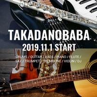 【高田馬場】11/1 ミュージックスクール高田馬場 開校!
