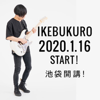 【池袋】2020年1月16日ミュージックスクール池袋 開校!