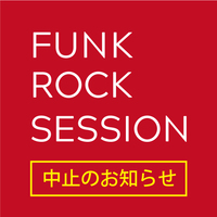 3/29(日)Music school presents FUNK ROCK SESSION 中止のお知らせ