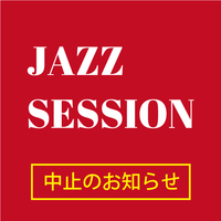 4/12(日)Music school presents FUNK ROCK SESSION 中止のお知らせ