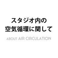 【全店】スタジオ内の空気循環に関して