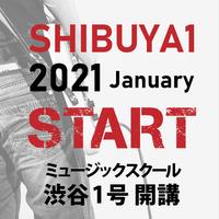 【渋谷1号】2021 1月、ノアミュージックスクール渋谷1号 開校!