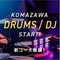 【駒沢】新コース開講!ドラム、DJレッスンスタート!