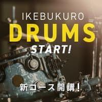 【池袋】ドラム教室レッスンスタート!