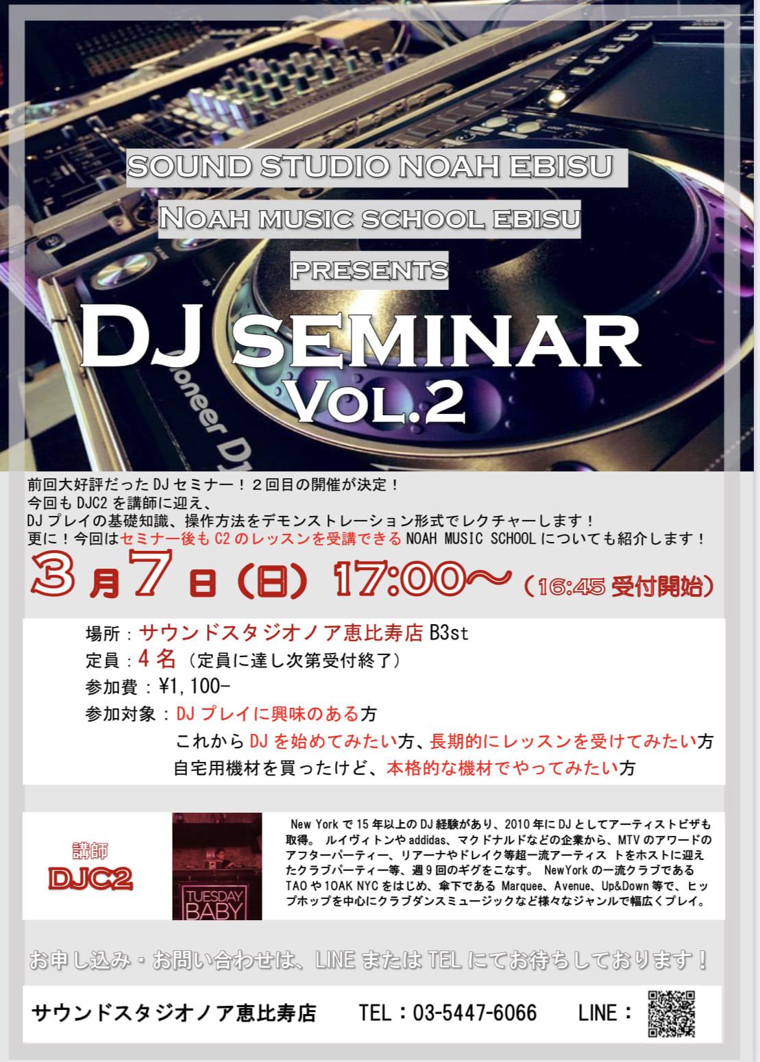 DJセミナーメルマガ用.jpg