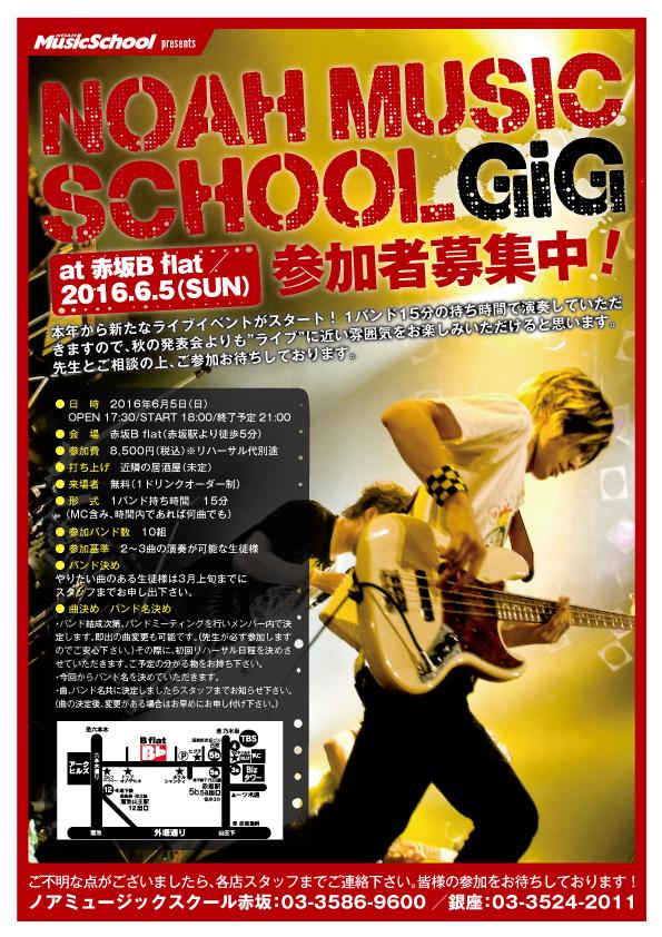16.2_musicschoolGiG.jpg