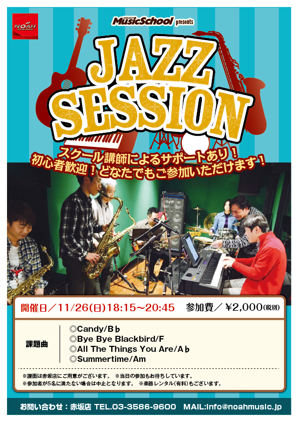 17.11_JAZZ_SESSION.jpg