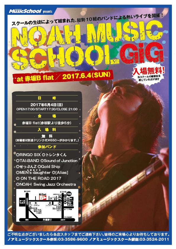 17.5_musicschoolGiG.jpg