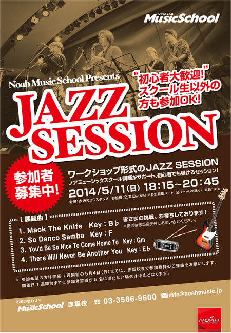 5.11_jazz_session.jpg