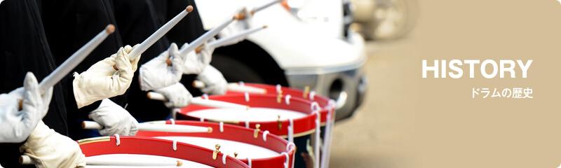 ドラムの歴史