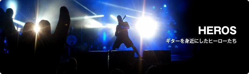 ギターを身近にしたヒーローたち