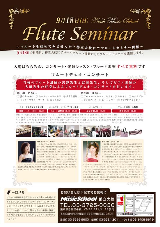 flute_seminar.jpg