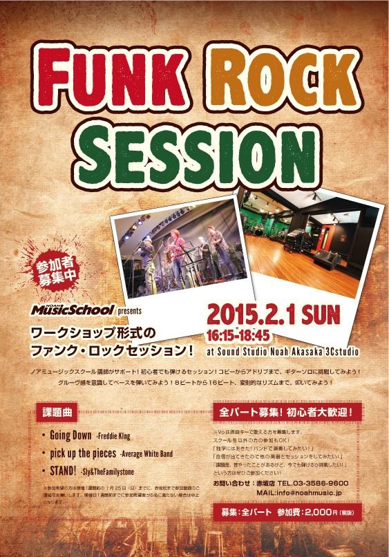 funkrocksession150201.jpg