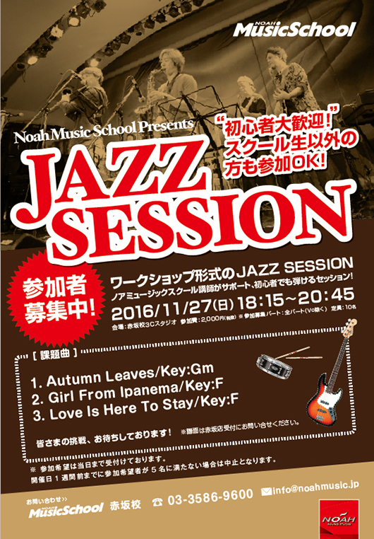 jazz_session161127.jpg