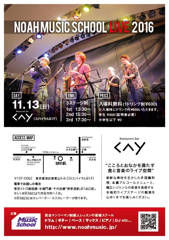 musicschool_live2016.jpg