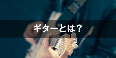 ギターとは