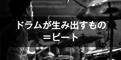 ドラムが生み出すもの=ビート