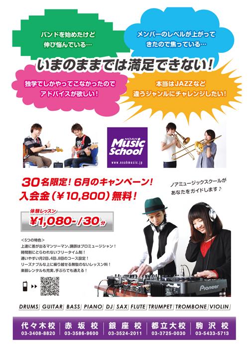 school_6_campaign.jpg