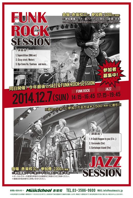 school_jazz_rock_session_s.jpg