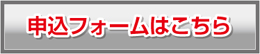 taiken_form_bn.jpg