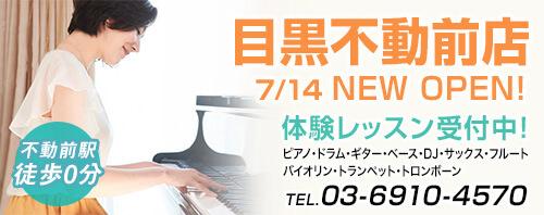 目黒不動前店OPEN!